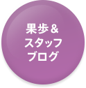 果歩&スタッフブログ