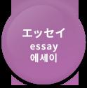 エッセイ essay 에세이