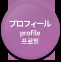 プロフィール profile 프로필